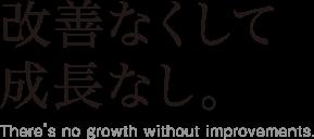 改善なくして成長なし。