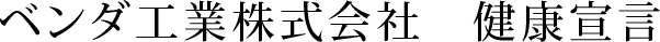 ベンダ工業株式会社 健康宣言